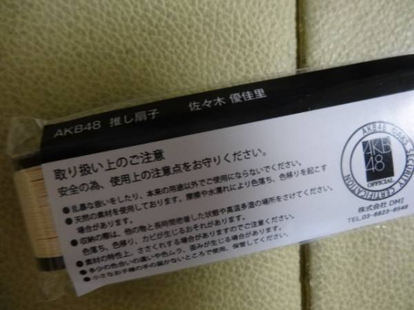 AKB48 推し扇子 佐々木優佳里 ライブ・総選挙グッズの画像