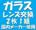 ★期間セール★メガネ・ガラスレンズ交換★01