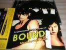 バウンド Bound サントラ 国内盤CD ドン・デイビス DON DAVIS ウォシャウスキー姉妹監督作品 ドン・デイヴィス