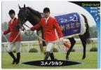 ダービーライブ カード 第0弾 ☆2 ユメノシルシ 新潟記念
