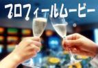 5555円 プロフィールビデオ DVD ムービー★お急ぎの方 翌日仕上げOK k