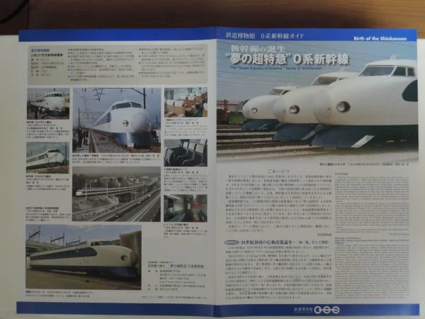 ■非売品 鉄道博物館0系新幹線ガイド-夢の超特急-東海道新幹線_画像1