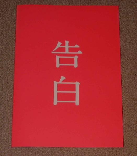 「告白」プレスシート:松たか子/岡田将生/木村佳乃 グッズの画像