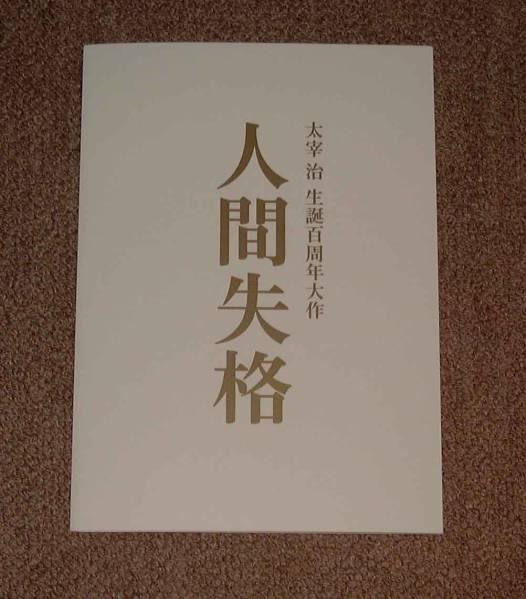 「人間失格」2ndプレス:生田斗真/伊勢谷友介/森田剛 コンサートグッズの画像