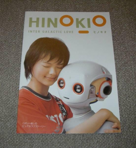 「ヒノキオ」本プレスシート:多部未華子/本郷奏多 グッズの画像