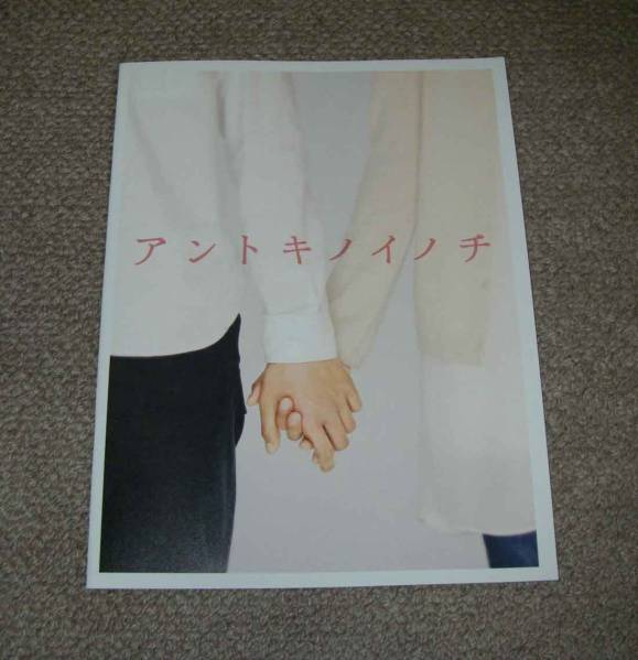 「アントキノイノチ」プレスシート:岡田将生/榮倉奈々 グッズの画像