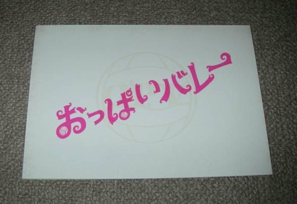 「おっぱいバレー」プレスシート:綾瀬はるか/青木崇高 グッズの画像