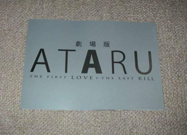 「ATARU」本プレスシート:中居正広/堀北真希/北村一輝 グッズの画像