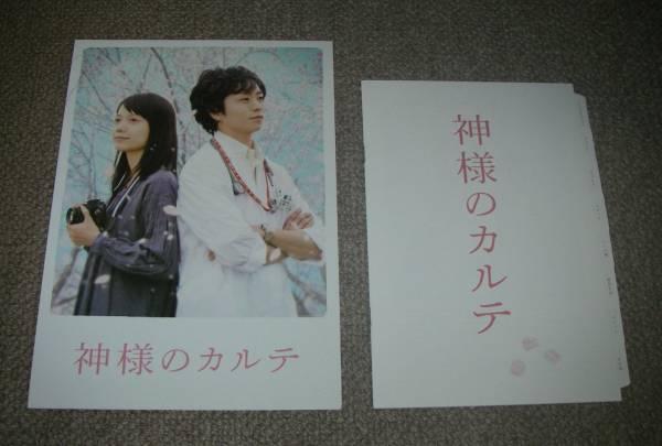 「神様のカルテ」プレス2種セット:櫻井翔/宮崎あおい グッズの画像