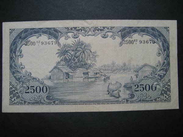 【インドネシア】2500ルピア 1957年 極美下 コモドオオトカゲ_画像2