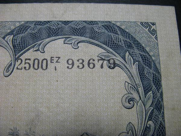 【インドネシア】2500ルピア 1957年 極美下 コモドオオトカゲ_画像3