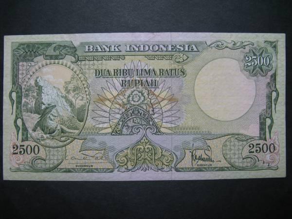 【インドネシア】2500ルピア 1957年 極美下 コモドオオトカゲ