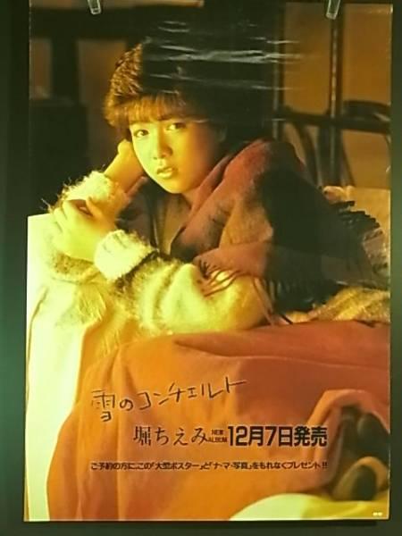 ○ PR ポスター 堀ちえみ 雪のコンチェルト(キャニオン)