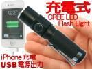 ★CREE LED ハンディーライト/AC充電器/USB電源出力/14500充電池