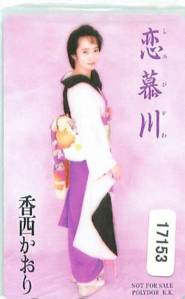 17153★香西かおり 演歌歌手テレカ★