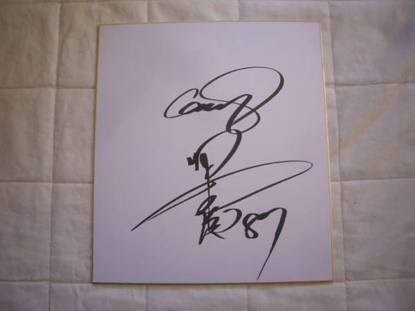 広島 東洋 カープ 澤崎 俊和 #87 直筆 サイン 色紙