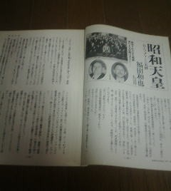昭和天皇 ムッソリーニ失脚 福田和也 文藝春秋 切抜き_画像1