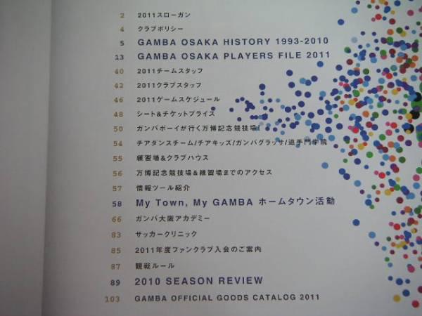 ◆ガンバ大阪 オフィシャル・イヤーブック 2011◆_画像2