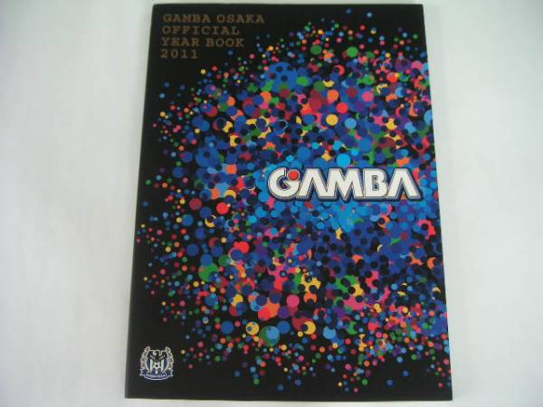 ◆ガンバ大阪 オフィシャル・イヤーブック 2011◆_画像1