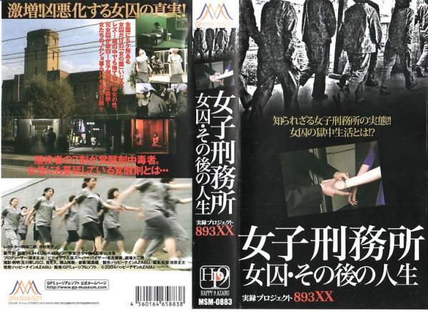 刑務所 中国
