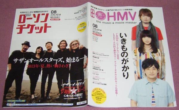 ★☆月刊ローソンチケット/月刊HMV 2013.8いきものがかり サザン