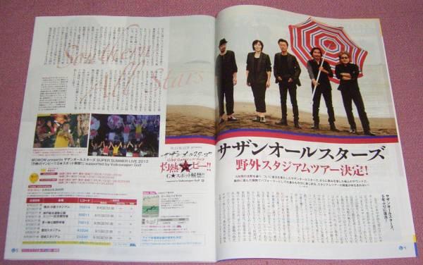★☆月刊ローソンチケット/月刊HMV 2013.8いきものがかり サザン_画像2