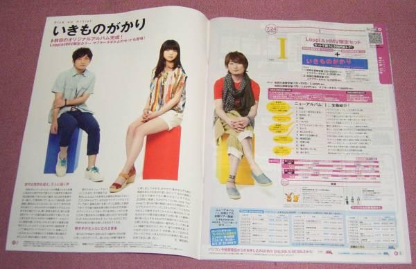 ★☆月刊ローソンチケット/月刊HMV 2013.8いきものがかり サザン_画像3