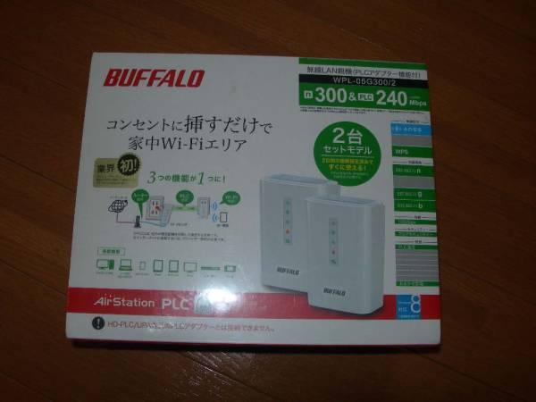 バッファロー 無線LAN PLCアダプター  WPL-05G300/2 即発送