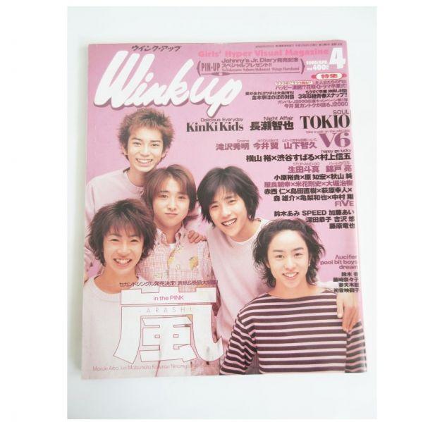 嵐 表紙雑誌 Winkup 2000年4月号 グッズ