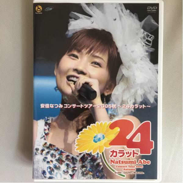 ★DVD★安倍なつみコンサートツアー2005秋 ~24カラット~★