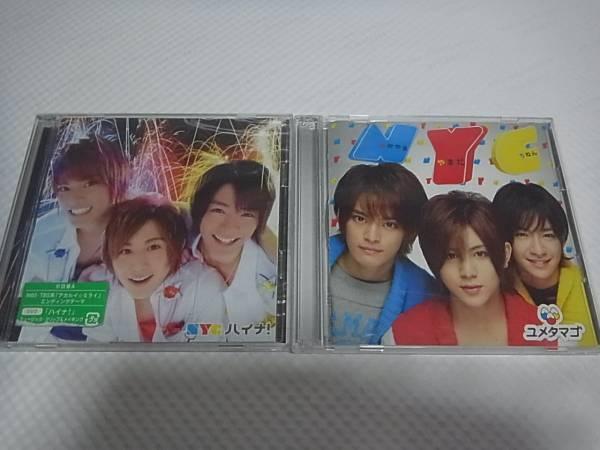 ★Hey! Say! JUMP★NYC★ハイナ!ユメタマゴ 初回限定 CD