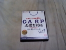 【DVD】広島カープ 創設60年 名勝負列伝Vol.1