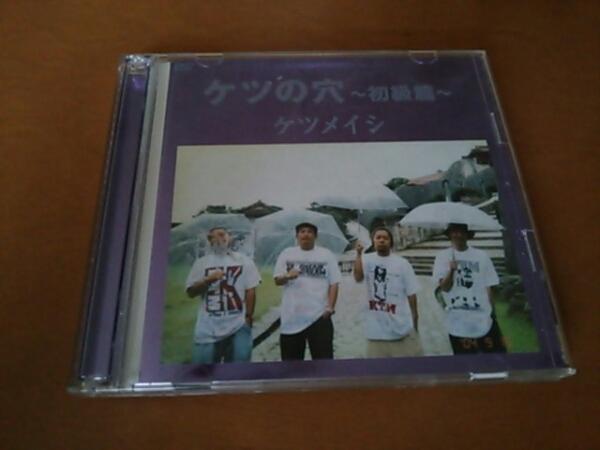ケツメイシ ケツの穴 初級編DVD2枚組 ライブグッズの画像