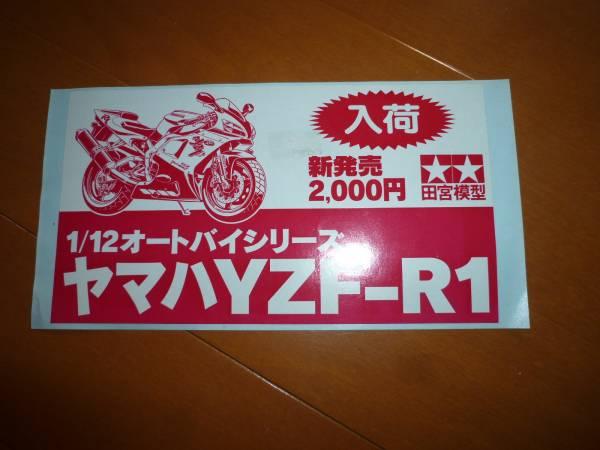 非売品 TAMIYA タミヤ ステッカー オートバイ ヤマハ YZF-R1_画像1