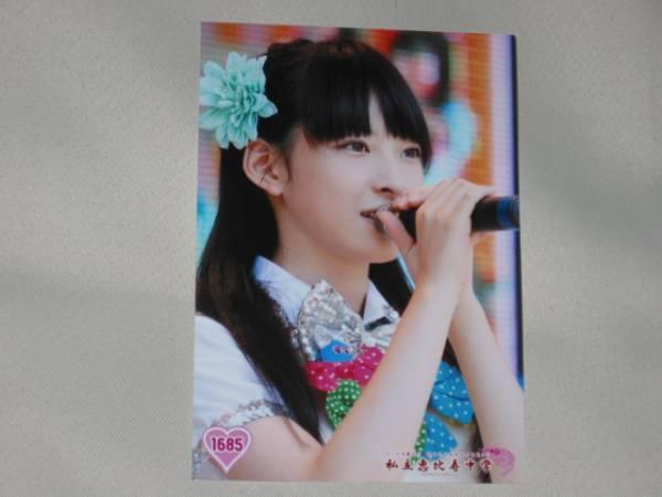 私立恵比寿中学 No1685 松野莉奈 公式生写真