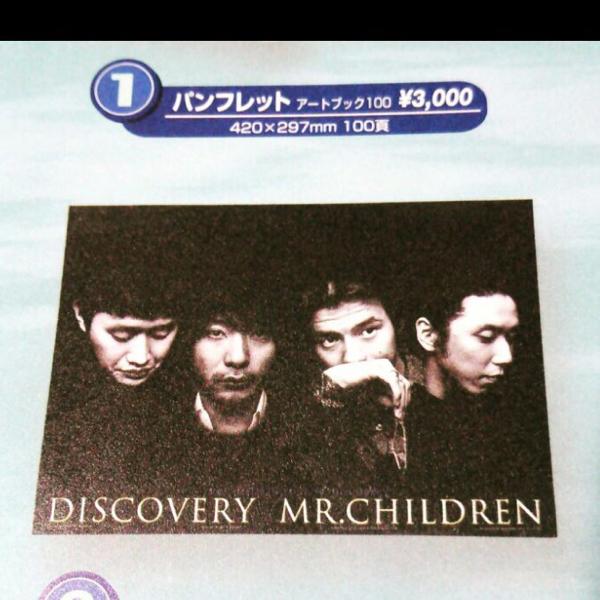 レア 新品【Mr.children DISCOVERYツアー 99 B1ポスター