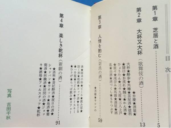 洋酒マメ天国 第15巻 酒の立見席 戸板康二写真 吉田千秋_画像2