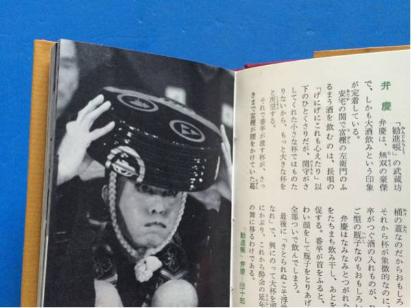洋酒マメ天国 第15巻 酒の立見席 戸板康二写真 吉田千秋_画像3