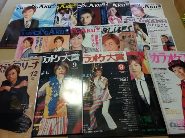 氷川きよし関連雑誌14冊セット カラオケONGAKU歌謡アリーナ