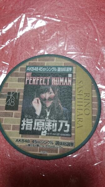 HKT48 指原莉乃 45th総選挙 コースター AKBcafe 1/272 公式