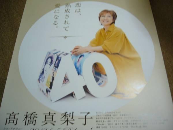 B2大サイズ ポスター 高橋真梨子 40Th