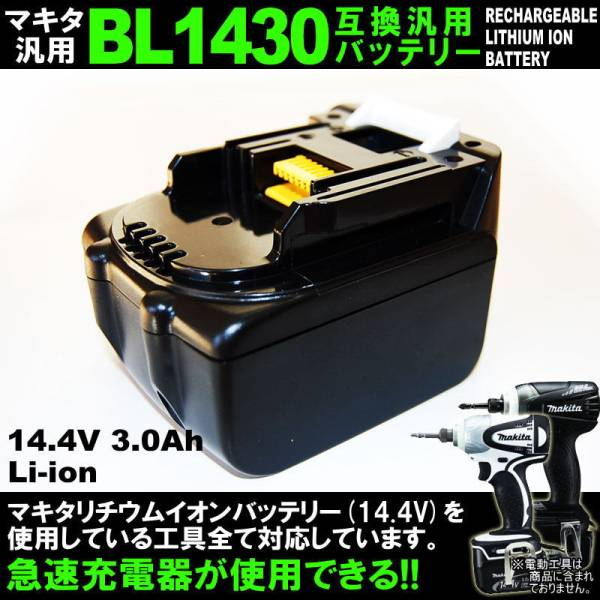 New release 急速 rapid OK Makita BL 1430 compatible 14V compatible battery