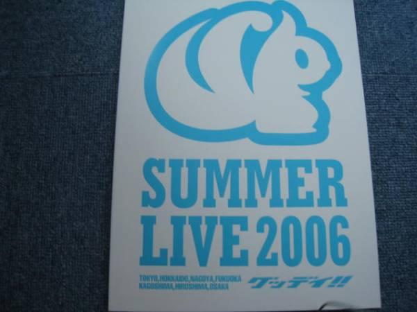 V6 ツアーパンフレット Summerlive2006グッデイ!! 岡田准一 コンサートグッズの画像