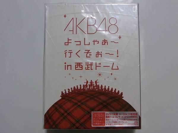 良好!DVD★AKB48 よっしゃ~行くぞぉ~!西武ドーム・コンサート ライブ・総選挙グッズの画像
