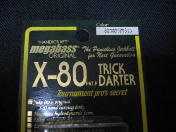 新品 メガバス Megabass X-80トリックダーター ⑦_画像2