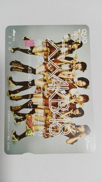抽プレ 大人AKB48 塚本まり子 懸賞当選品QUOカード ライブ・総選挙グッズの画像