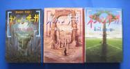 『ネシャン・サーガ』  全3巻 ラルフ・イーザウ  あすなろ書房