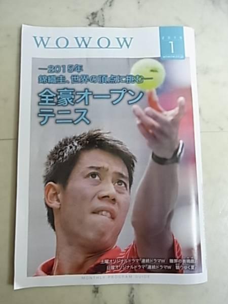 WOWOW*プログラムガイド 番組表*2015.1月号*三上博史 染谷翔太
