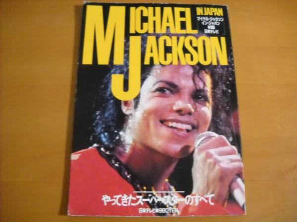 写真集「マイケル・ジャクソン・イン・ジャパン」ポスター難あり