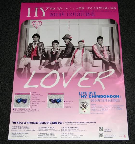 >HY [LOVER] 告知ポスター